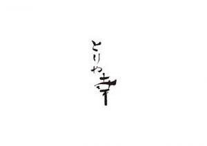 ロゴ写真3